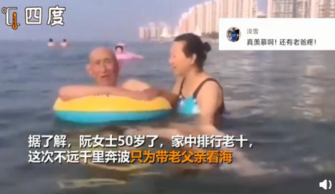 50岁女儿带96岁老爸千里看海,像极了小时候父母带我们游泳的情景