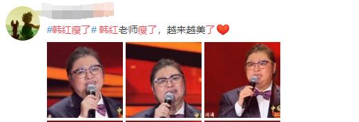 韩红登央视晚会献唱歌曲 网友:与旧照对比瘦太多
