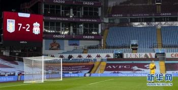 英超:阿斯顿维拉大胜利物浦