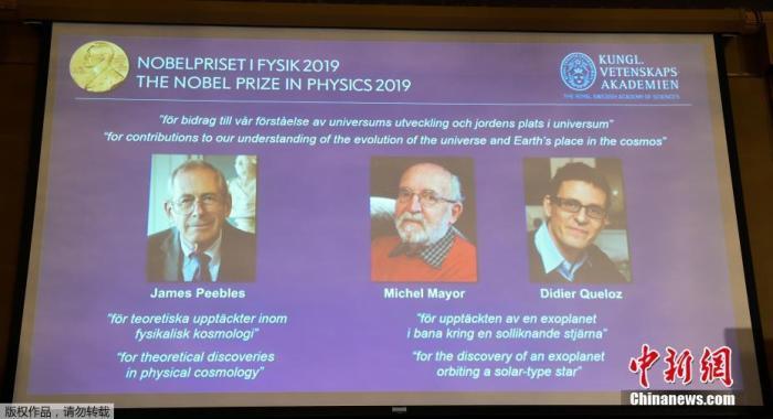 """宇宙探索屡现""""高光时刻"""",2020诺贝尔物理学奖带来这些惊喜"""