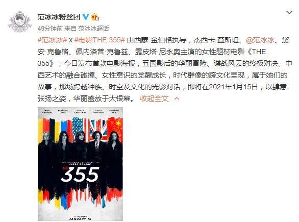 范冰冰电影《355》正式定档发布,海报国旗背景却引争议-第1张图片-IT新视野