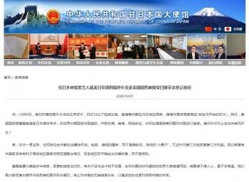 蓬佩奥接受日媒采访对中国无端指责 中国驻日本使馆回应