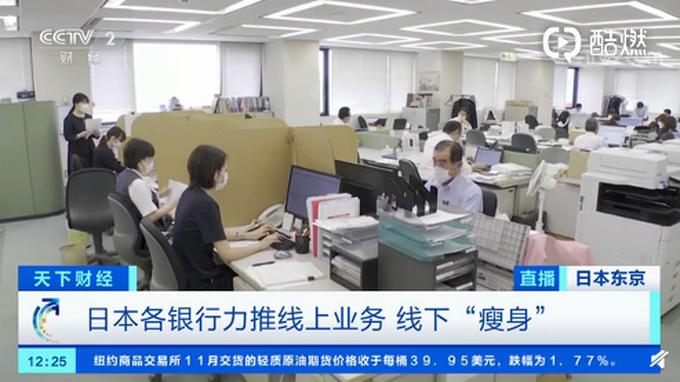 日本银行巨头推周休四天工作制,或将进一步加剧民众生活负担