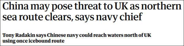 脑洞大开,英国第一海务大臣暗示:中国会通过北极航道威胁英国近海