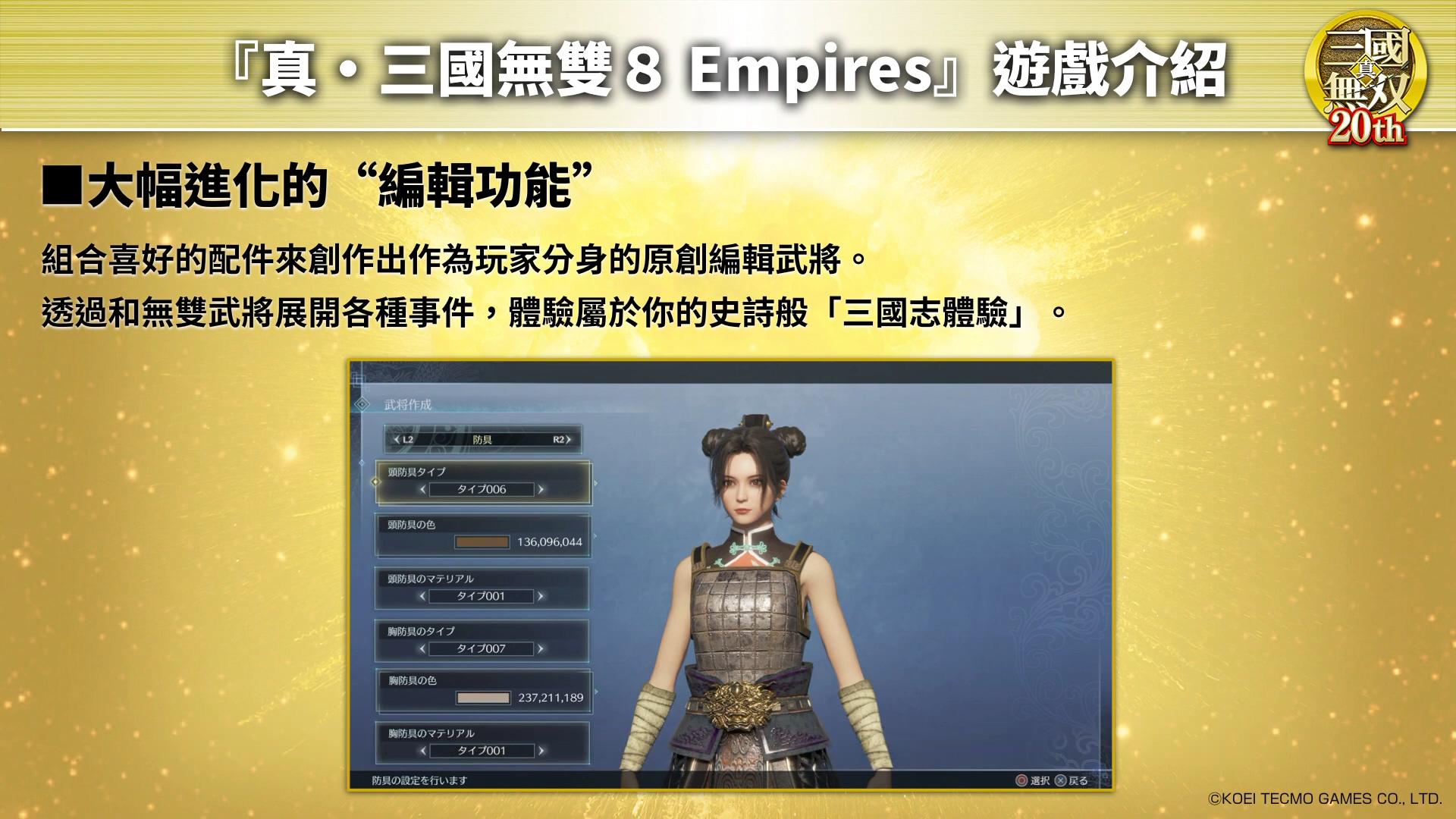 光荣发布中文字幕版《真三国无双8:帝国》介绍视频