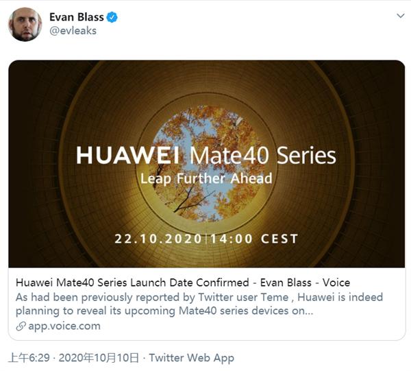 爆料大神称华为Mate40将于10月22日发布:首发麒麟9000、升级66W快充