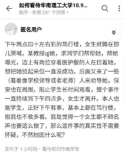 华南理工大学教授强奸女大学生详情始末 华南理工王雨磊涉嫌性侵女学生已被解聘 王雨磊是谁资料照片曝光