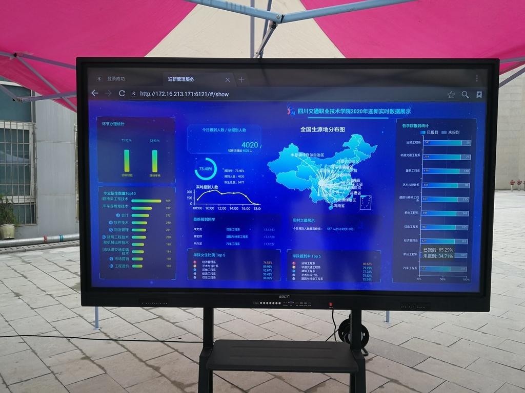 四川交通职业技术学院开门纳新 首次使用迎新管理服务系统