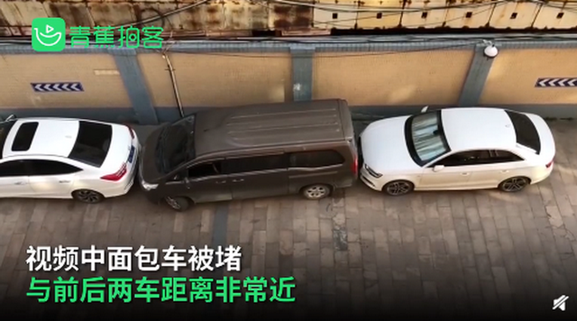 面包车被卡两车中间极限出库!一面包车紧卡在两小车之间 数十次前进后退顺利出库走红 网友:高手在民间