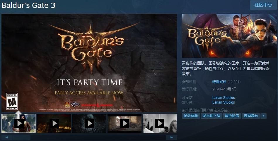 3DM速报:《博德之门3》Steam周销榜登顶,《轩辕剑7》10月29日发售