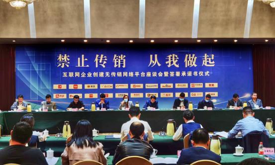 22家互联网企业签署承诺书 互联网企业创建无传销网络平台座谈会在京举行