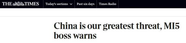 """英国军情五处新负责人首次公开演讲大谈""""敌对国家"""",宣称中国为""""最大的长期威胁"""""""