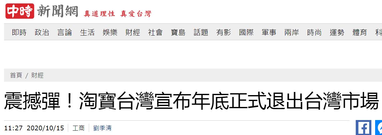 淘宝台湾将停止运营,岛内网友:照样在大陆淘宝买,只是台湾又少了工作机会