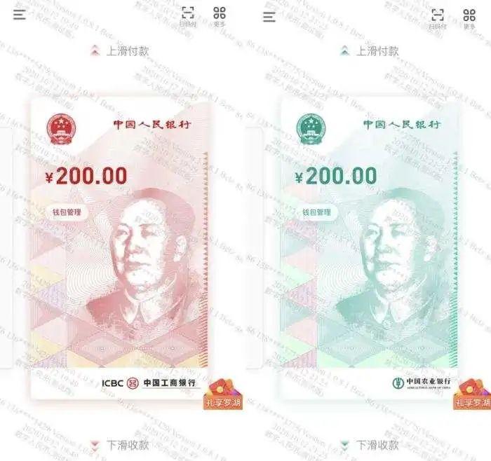 5万人尝鲜!数字人民币红包比微信、支付宝好用吗?