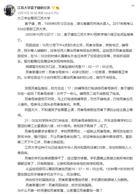 """江苏大学通报""""湖北籍大学生跳楼身亡""""事件,家属发声"""