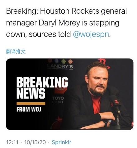 他让NBA损失近4亿美元!火箭队总经理莫雷正式辞职