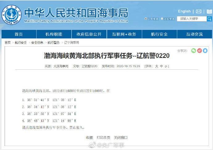 渤海部分海域今起执行军事任务,禁止驶入