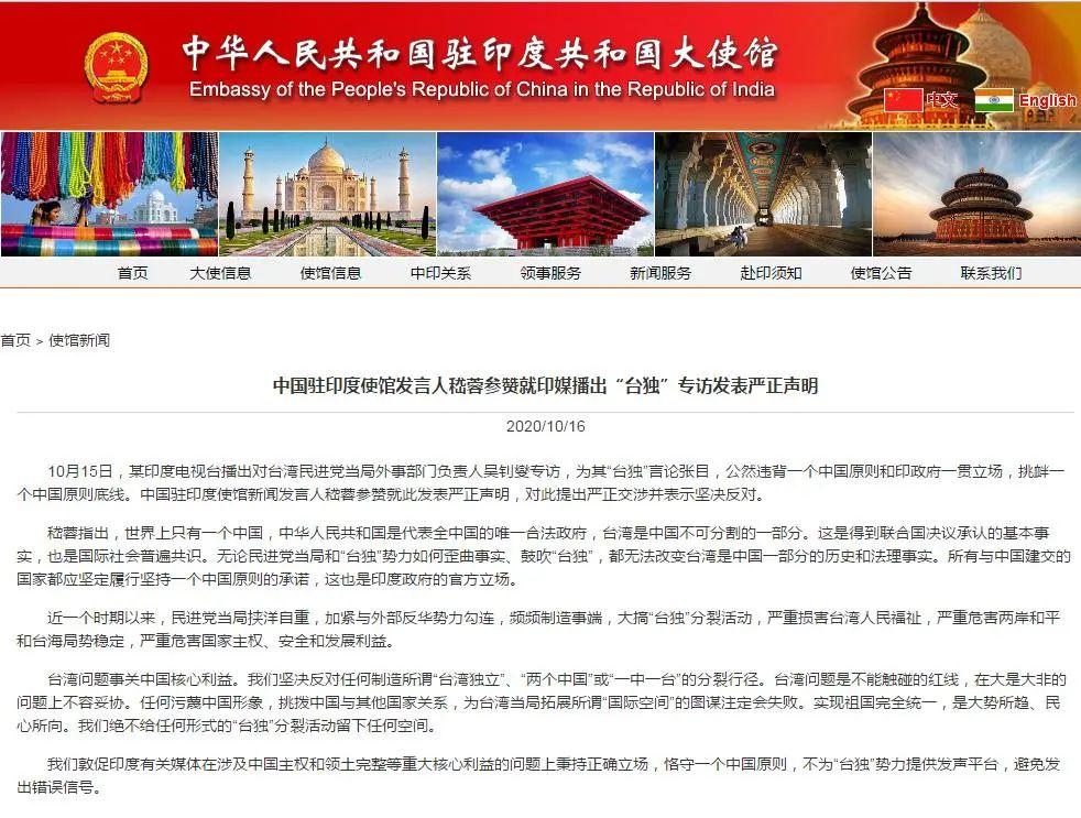 中国驻印度使馆严正声明