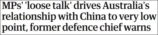 澳大利亚议会有个反华小组,澳军前总司令批:就会胡说八道