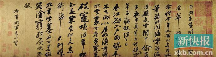 黄庭坚书法如三峡倒流 苏东坡书法似大江东去