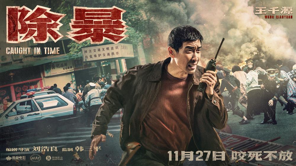 电影《除暴》迅雷电影4K.HD国语中字1080p.HD下载