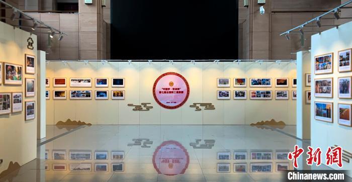 聚焦抗疫扶贫攻坚决胜全面小康 第七届全国职工摄影展在北京揭幕