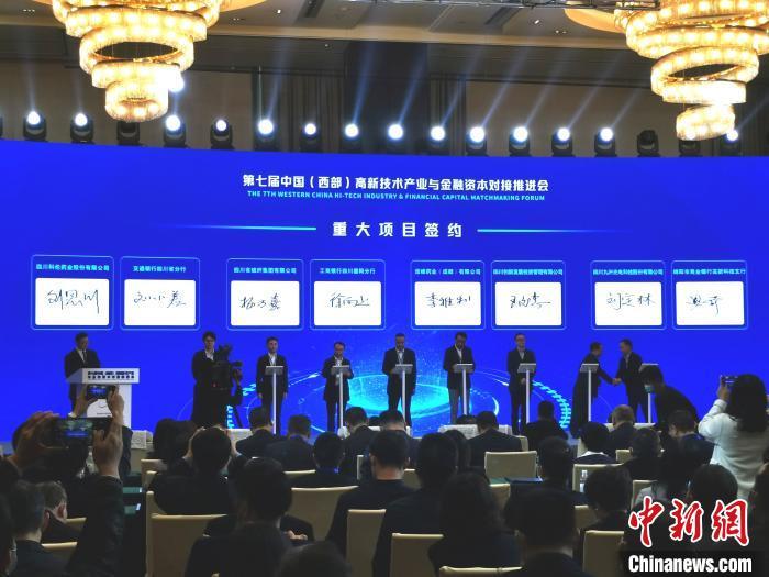 第七届中国(西部)高新技术产业与金融资本对接推进会在蓉启幕
