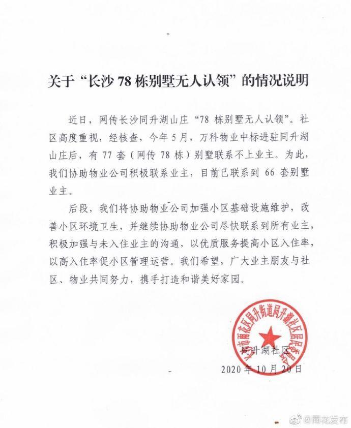 """长沙同升湖社区回应""""78栋别墅无人认领"""":已联系上66栋业主"""