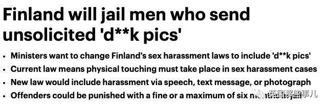 动不动就给陌生妹子发下体照…最近芬兰终于要出手治治他们了