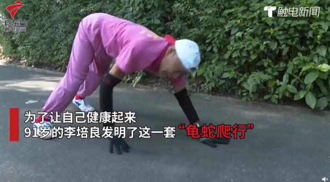 老人组团龟蛇爬行走红,这样的锻炼科学吗?