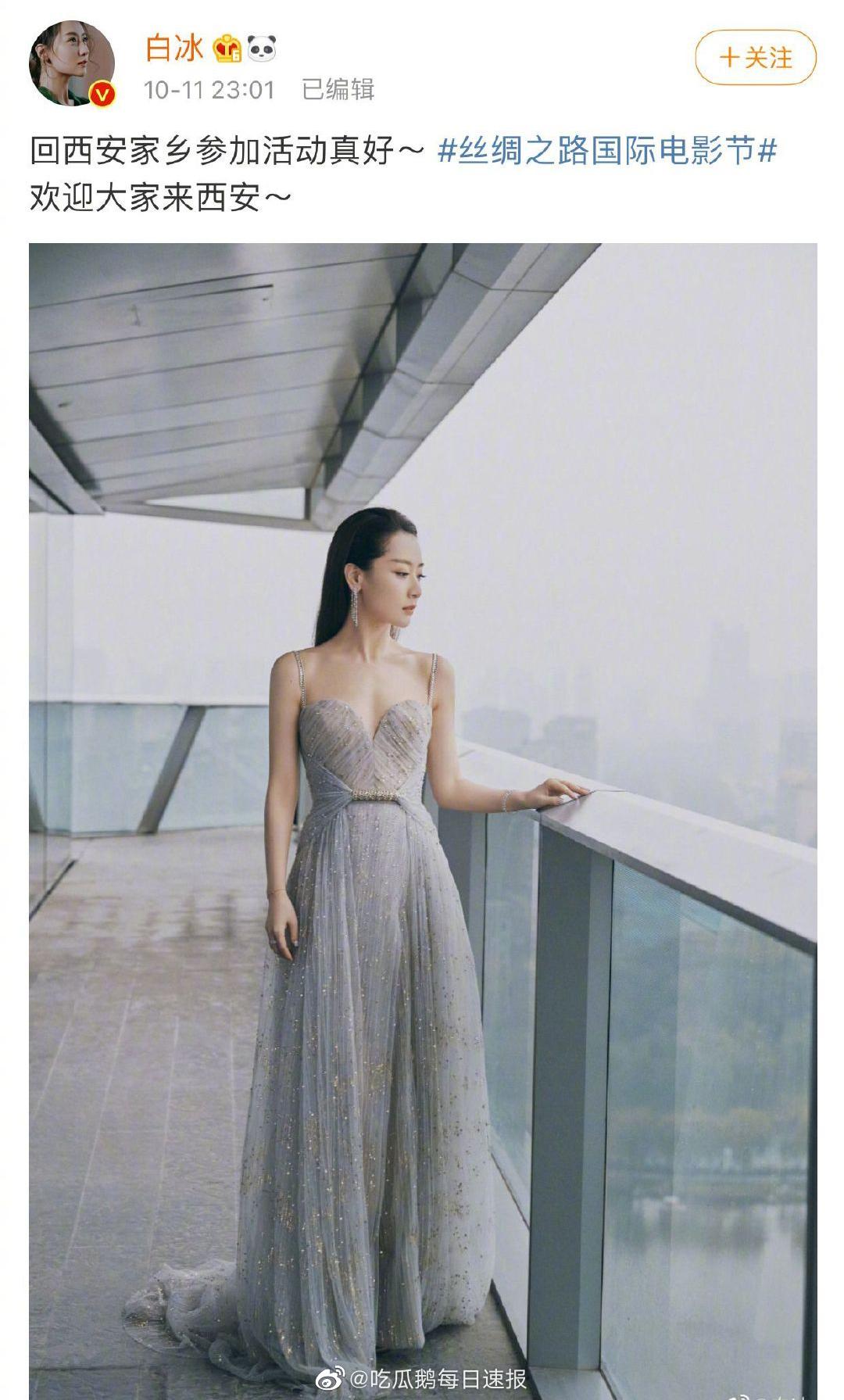 白冰着品牌礼服出席活动被指通过不正当渠道获得,艺人该为团队失误负责吗?