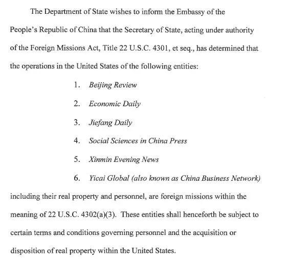 新闻晚报 |吴尊友:普通人不用着急打疫苗;美国将六家中国媒体列为外国使团