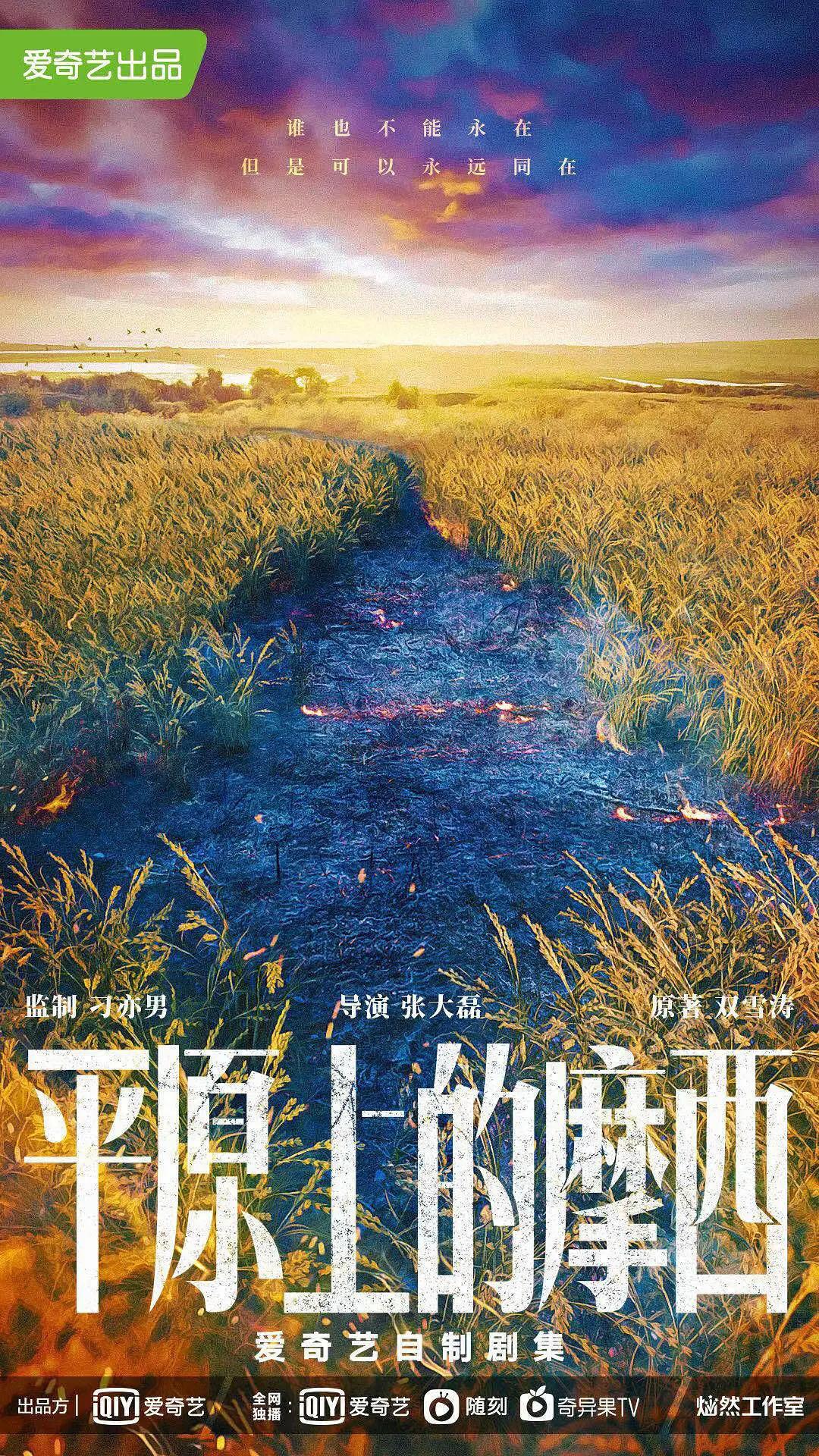 剧讯 《棋魂》同名真人版网剧定档10月27日 爱奇艺迷雾剧场将拍《平原上的摩西》电视剧版
