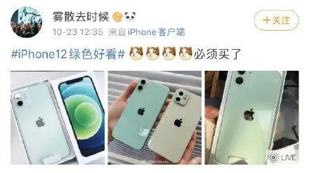 iPhone12绿色,好看