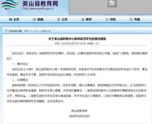 """湖北英山县教育局通报""""7名学生被体罚"""":涉事教师已停职"""