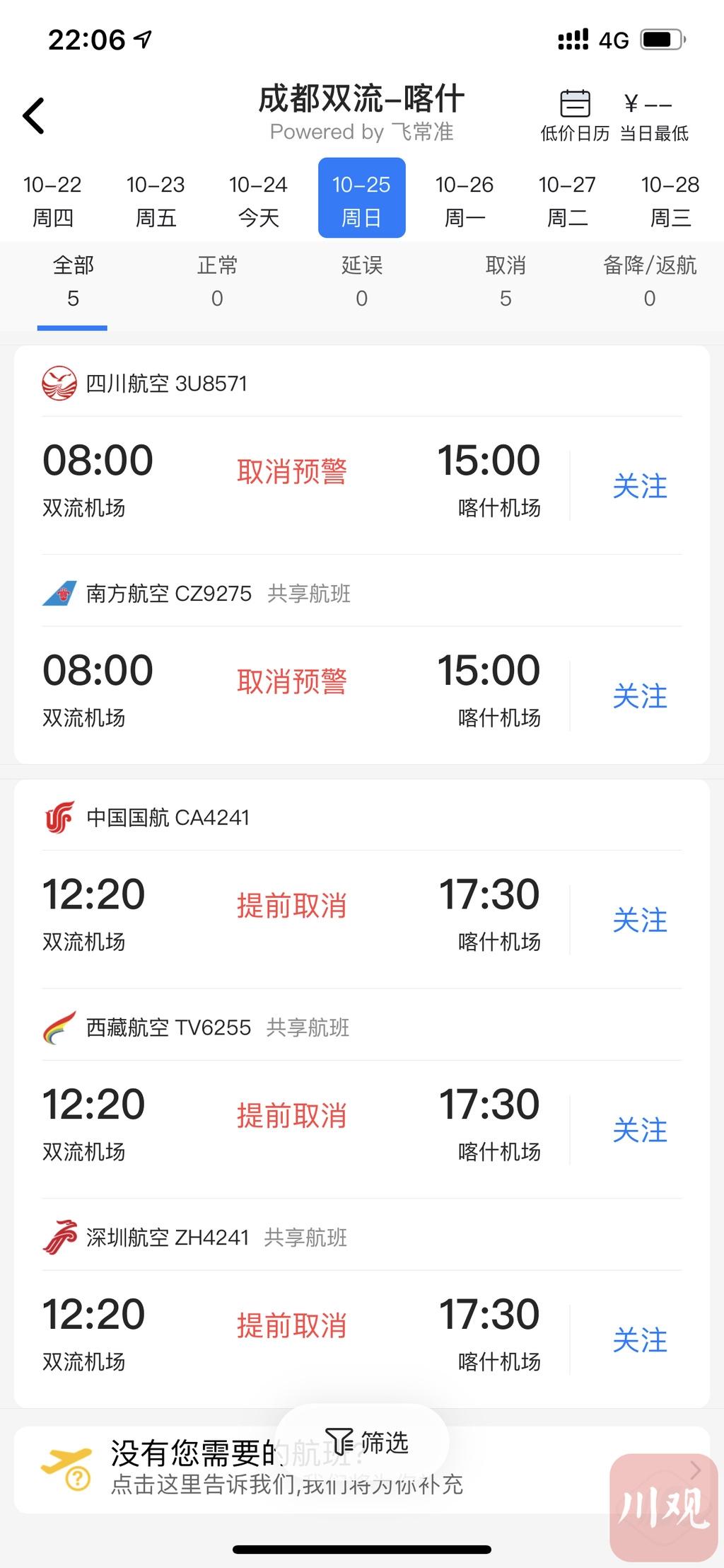 喀什机场今天45%航班取消,成都明天飞喀什航班异常