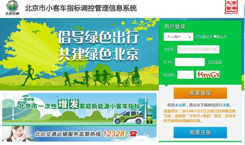 北京新能源小客车指标申请人超46万,与上期相比略降