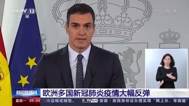 疫情大幅反弹!欧洲多国防控升级 西班牙再度进入紧急状态
