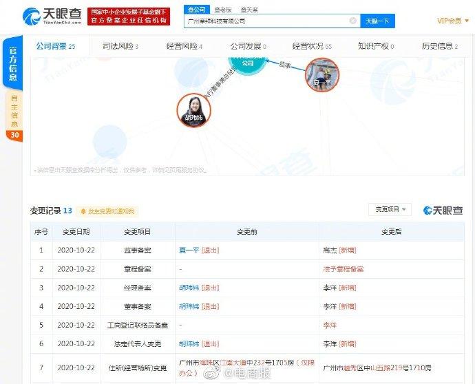 摩拜创始人胡玮炜退出广州摩拜公司