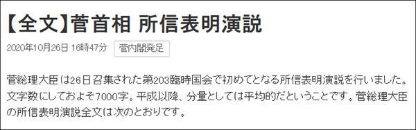 菅义伟发表就任后首次施政演说:中日关系至关重要