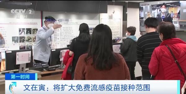 """韩国""""疫苗风波""""持续发酵!死亡人数升至59人,新加坡已暂停使用"""