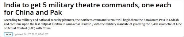 印媒:印度2022年将设5个战区司令部,针对中国、巴基斯坦各1个