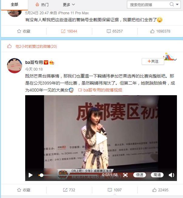 王思聪点赞鞠婧祎败诉微博 已经不是第一次diss她