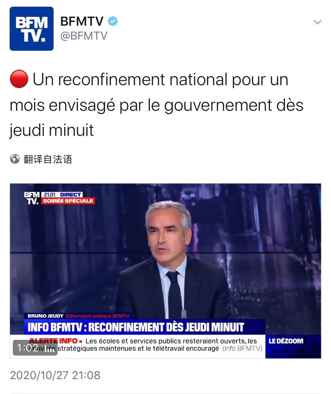 """来了!小马哥官宣法国再次""""封城""""10月30日至12月1日"""