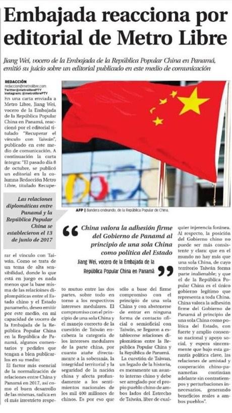 中国驻巴拿马使馆严正驳斥巴媒体错误涉台言论(图1)