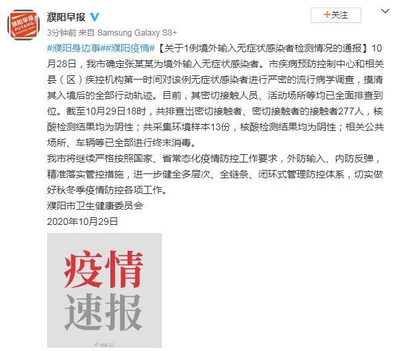 河南濮阳无症状病例共排查岀277名密接者,核酸检测结果均为阴性