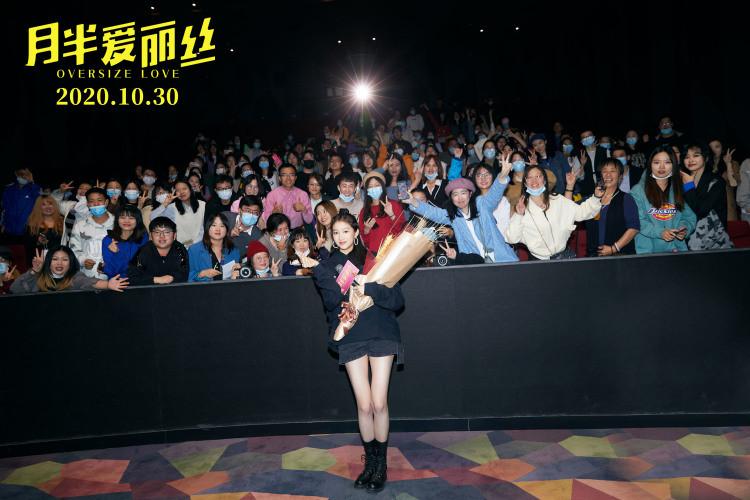 《月半爱丽丝》幸福肥之旅抵达杭州 关晓彤激励大码女孩重拾自信