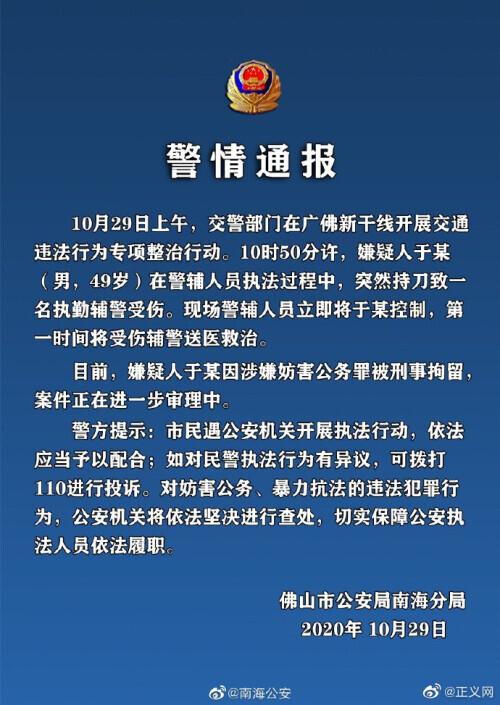 广东佛山一辅警执法时被捅 嫌疑人已被刑事拘留