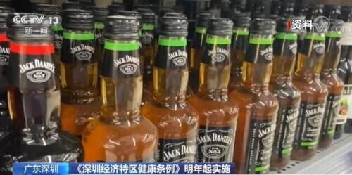 《深圳经济特区健康条例》明年起实施:向未成年人售酒将处三万元罚款