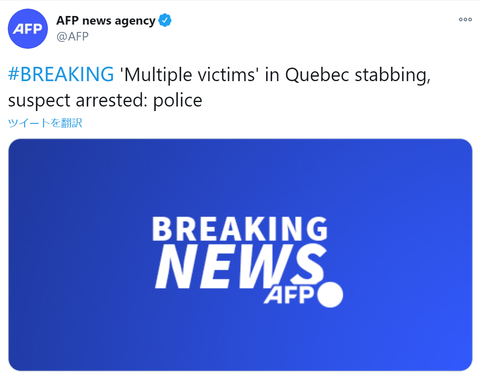 加拿大魁北克发生持刀袭击事件,2人死亡,凶手已被捕